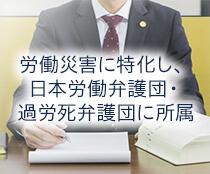 労働災害に特化し、日本労働弁護士団・過労死弁護士団に所属