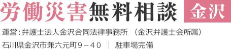 労働災害無料相談 金沢 運営:弁護士法人金沢合同法律事務所(金沢弁護士会所属) 石川県金沢市兼六元町9-40|駐車場完備